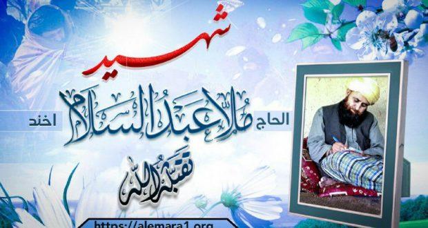 mullah-salam-620x330